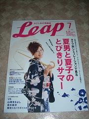 leap_1807.jpg